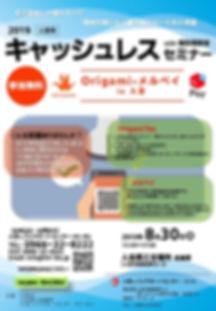 キャッシュレス セミナー ヒットビズ 熊本県 人吉市