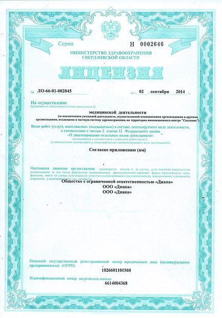 zolotoy-us-dlya-lecheniya-saharnogo-diabeta