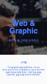 웹디자이너의 히스토리