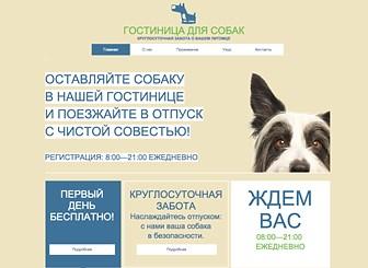 Гостиница для животных Template - Игривый настрой этого шаблона для сайта делает его идеальной площадкой для рекламы центра по уходу за животными. Сюда вы можете добавить фотографии и описания услуг, расценки и условия ухода за питомцами ваших клиентов. Добавьте необходимую информацию сейчас - и начните работу онлайн!