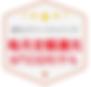 スクリーンショット 2019-04-27 12.53.28.png