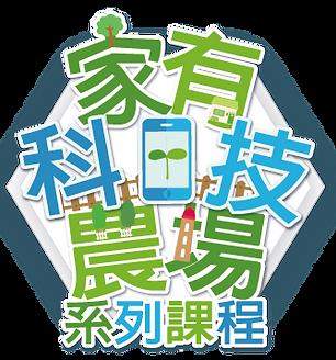 家有科技農場logo-06.png
