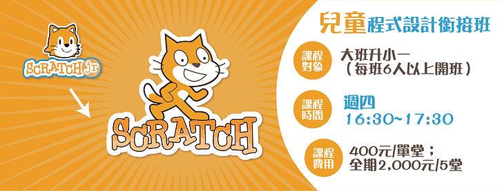 程式設計廣告banner-03.jpg