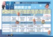 2020好學市集幼兒冬令營寶貝老闆的創客之旅課表大_課表.jpg