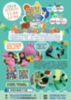 GCa02-幼兒感統瑜珈-森林裡的小動物派v1.0-01.jpg