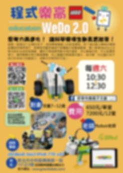 GCs03-程式樂高WeDo2.0.jpg
