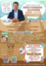 GCa07-親職講座-澤爸-解開孩子的情緒密碼,說出有效教養_A4海報.jpg