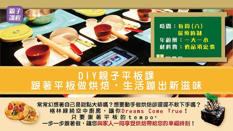 親子平板課網頁-01.jpg