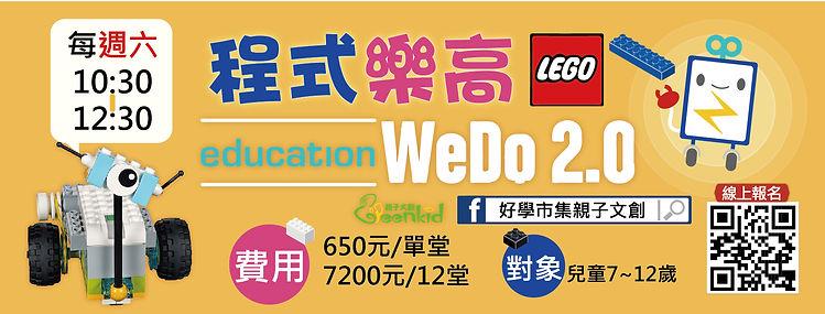 GCs03-程式樂高WeDo FB banner.jpg