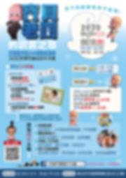 2020寶貝老闆幼兒冬令營A4海報大_A4海報.jpg
