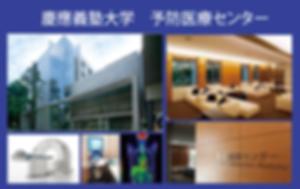 慶應病院バナー.png