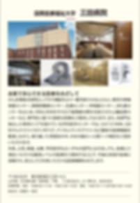 三田病院.png