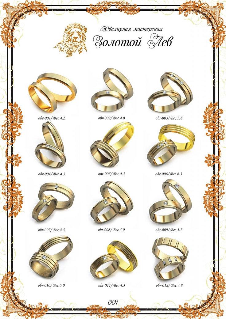 обручальные кольца  барнаул