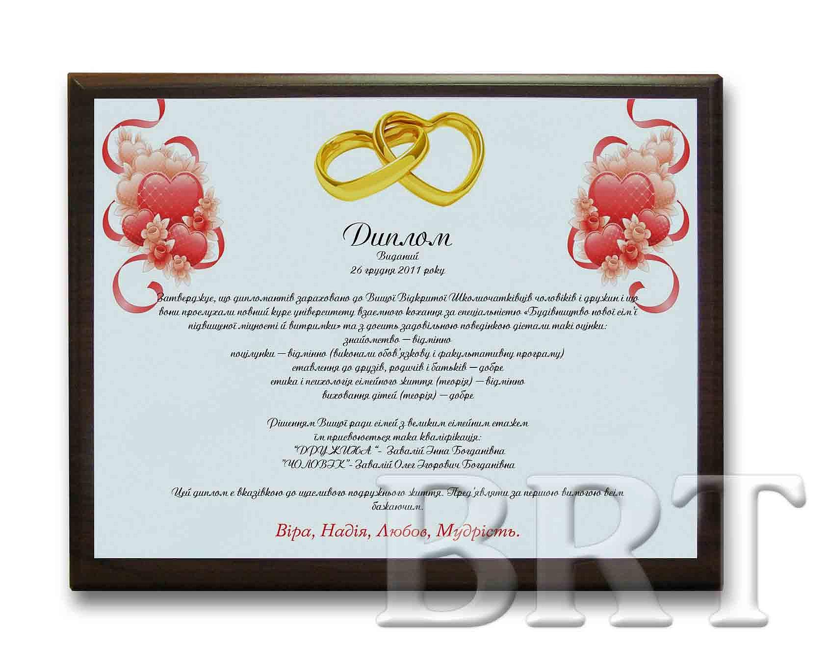 Прикольный поздравления для невесты на девичнике