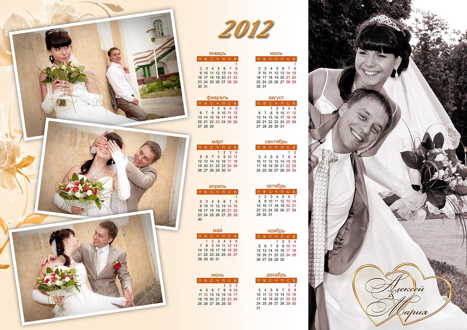 Календарики свадебные своими руками