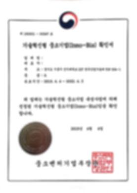 기술혁신형 2019 코리안박스.jpg