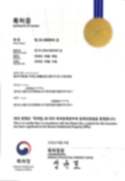 CERTIFICATE OF PATENT 특허증 2018 코리안박스.jpg