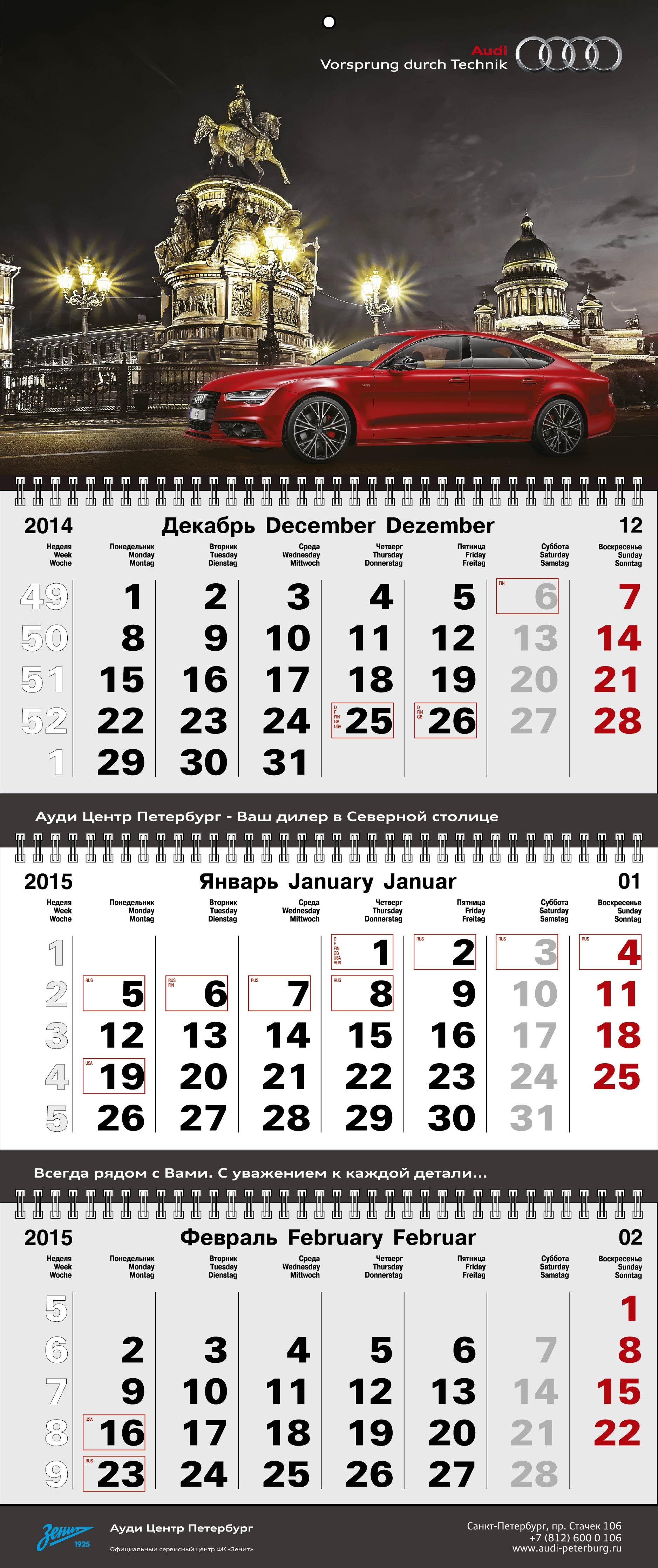 Календарь трио 2015