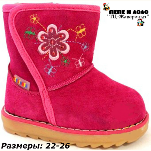 Детская обувь - обувь для детей - Московская обувная