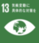 SDGs_ 気候変動に 具体的な対策を