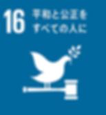 SDGs_ 平和と公正をすべての人に
