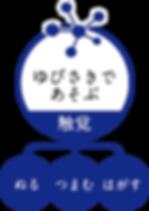 ミラペの介護レク_ゆびレク9.png