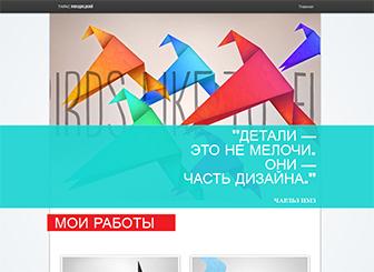 Творческое портфолио Template - Воспользуйтесь этим ярким и современным шаблоном, чтобы создать одностроничный сайт и собрать всю нужную информацию в одном месте: контакты, данные вашего профиля в социальных сетях, ваши креативные проекты и многое другое. Экспереминтируйте с дизайном шаблона, добавьте фотографии, настройте все на ваш вкус - все элементы легко редактируются. Создайте сайт, который подчеркнет вашу уникальность!
