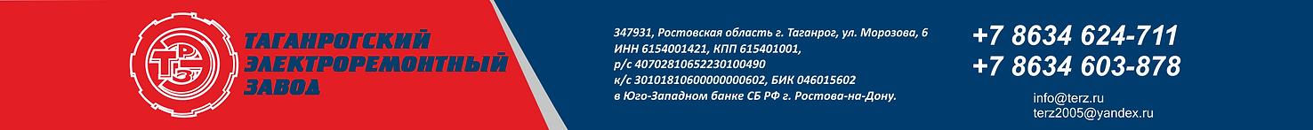 Таганрогский ЭлектроРемонтный Завод ТЭРЗ ремонт трансформаторов Таганрог
