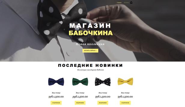 Магазин галстуков-бабочек
