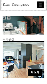 디자이너 건축설계 사무소