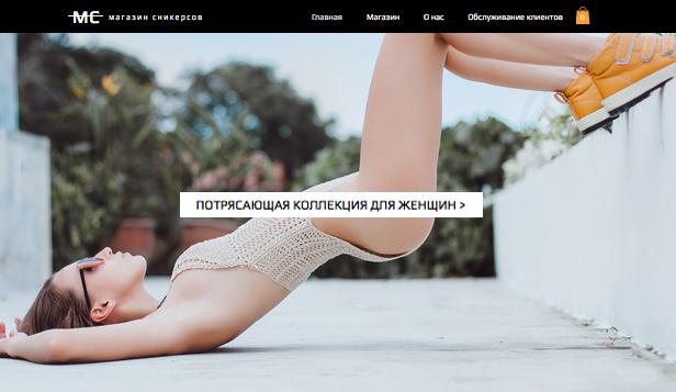 Интернет-магазин сникерсов