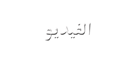 تعليم النوتات الموسيقية http://www.ahmedpiano.com/#!youtube-videos-ar/c1vfa