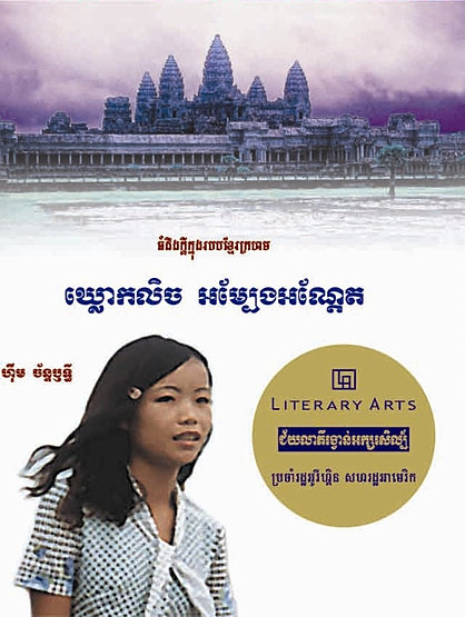 chanrithy him when broken glass floats When broken glass floats by chanrithy him  as a child survivor of the khmer  rouge, in this book chanrithy him recounts her experiences.