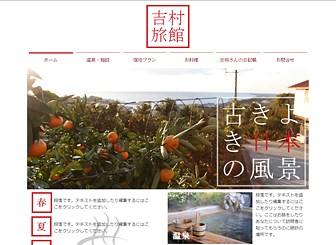旅館 Template - シンプルかつモダンな雰囲気を保ちつつ、写真や図形、テキストをバランス良く使って日本独自の素晴らしさを引き出してくれるホームページテンプレート。写真やテキストをカスタマイズして、ビジネスや地域の良さを思う存分オンライン上で伝えましょう。問合せフォームやブログ機能ももちろん含まれています。