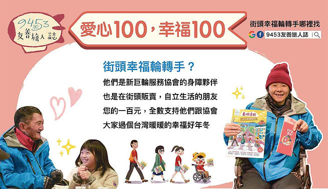 愛心100幸福100_banner.jpg