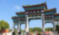 新埔褒忠亭義民廟