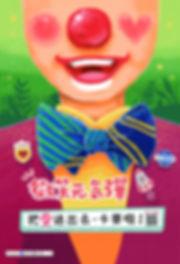 9453小丑.jpg