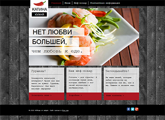 Кейтеринг Template - Создайте сайт, который будет выглядеть так же свежо, как и продукты, которые вы поставляете. Загрузите фотографии и меню, чтобы продемонстрировать ваши блюда во всех деталях. Вам останется лишь поменять цвета и добавить текст, чтобы создать сайт, достойный ваших кулинарных шедевров, не тратя при этом ни копейки.