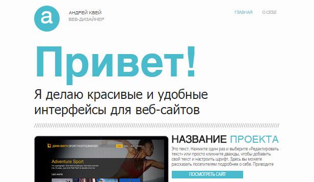 Онлайн-портфолио