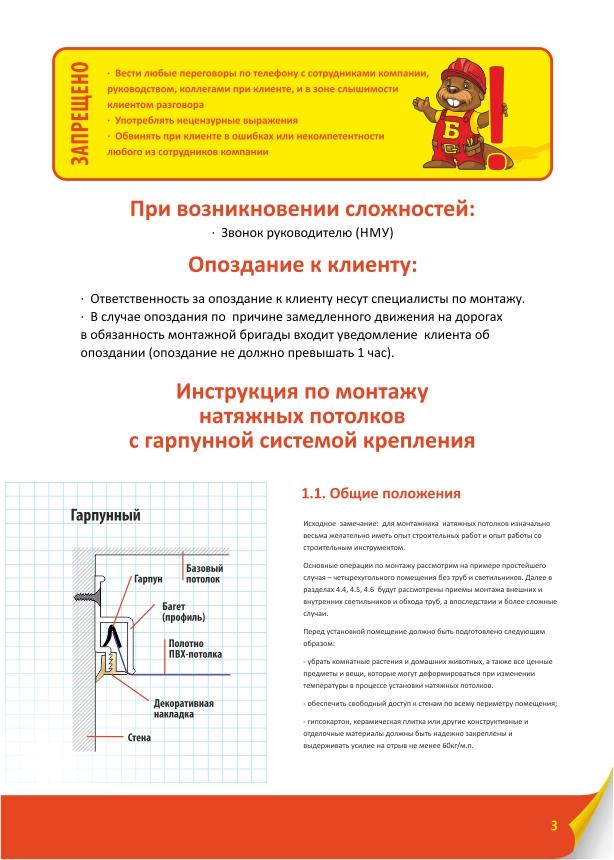 Должностные инструкции монтажника натяжных потолков