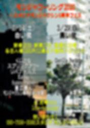 9周年モンジャコーリング2020.jpg