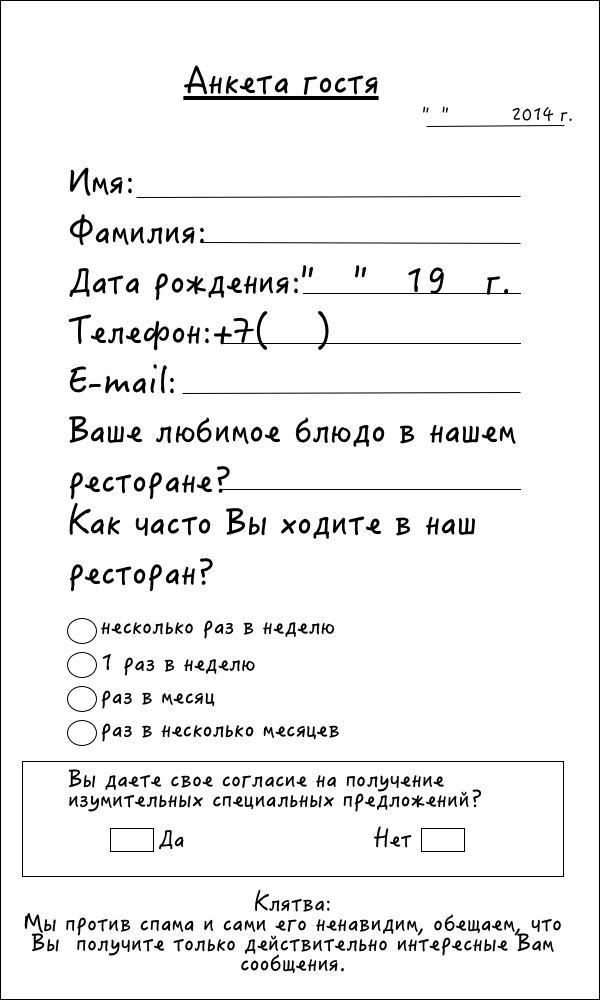анкета для гостей ресторана образец