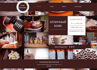 Кафе Template - Расскажите о вашем кафе или ресторане онлайн при помощи этого современного шаблона для сайта. Добавьте сюда элегантное меню и подберите подходящие вашему стилю цвета. Это поможет вам поднять бизнес на новый уровень!