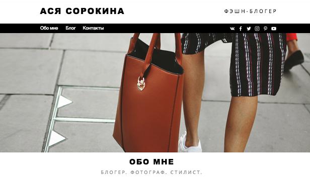 Фэшн-блог