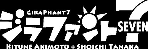 ジラファント7