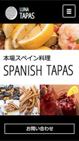 スペイン料理レストラン