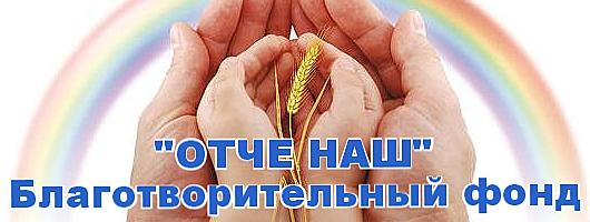 Благотворительный фонд Отче Наш Днепропетровск фонд
