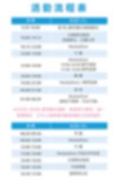 手機版流程表-OK.jpg