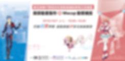 20191007-VTuber開發技術暨商機交流會-fb.jpg
