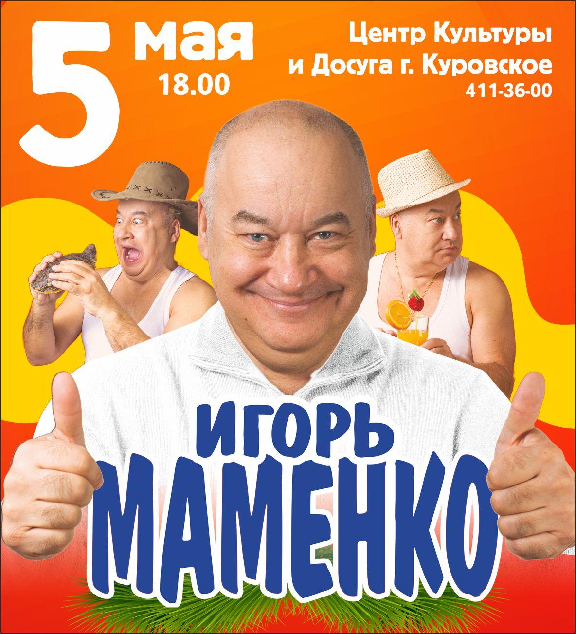 Концерт Маменко Анекдоты